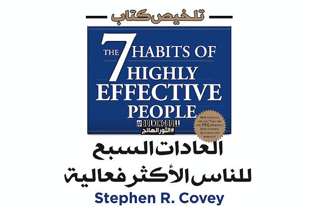 العادات السبع للناس الأكثر فعالية ملخص وأساسيات تطوير الذات من منظور ستيفن كوفي The 7 Habits Of Highly Effective P Highly Effective People Lettering 7 Habits