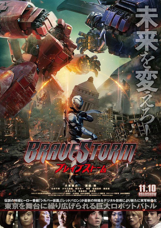Samehadaku Dragon Ball Super 102 : samehadaku, dragon, super, Giant, Robots,