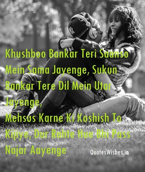 Hindi Good Morning Sweet Shayari For Wife Dont Miss A Chance To