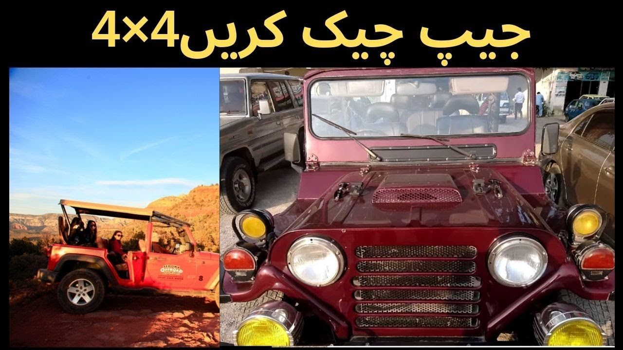 Jeep For Sale In Pakistan Jeep Price In Pakistan Modified Jeep