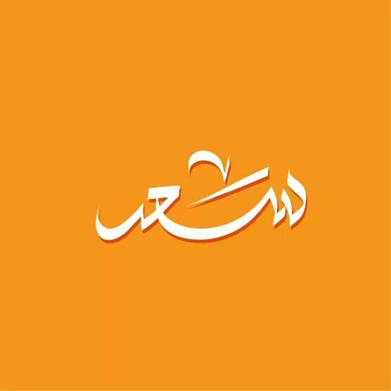 Pin By Ibn Khalid On Calligraphy Calligraphy Name Arabic Calligraphy Art Calligraphy Logo