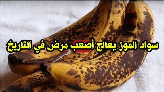 من فوائد الموز المذهلة أنه مفيد لصحة القولون لأنه غني بالألياف الطبيعية التي تساعد على الوقاية Healthy Bedtime Snacks Banana Nutrition Banana Health Benefits