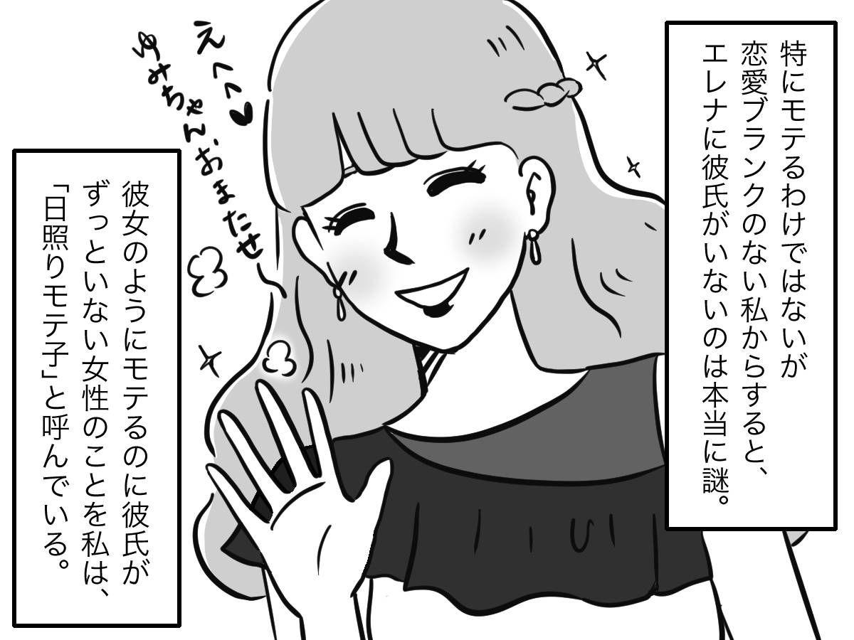 日照りモテ子 エレナ編 1 8話 まとめ読み モテ子 恋愛マンガ マンガ
