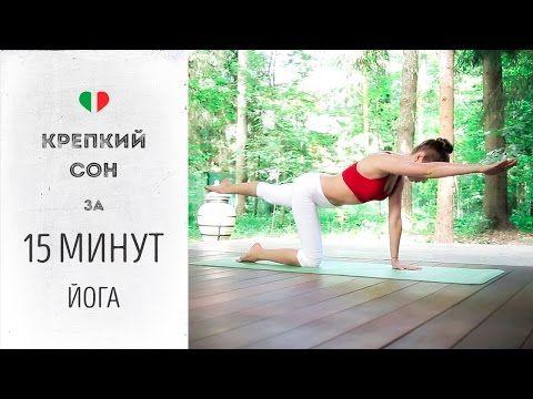 Улучшение зрения за 15 минут — Йога для начинающих ...