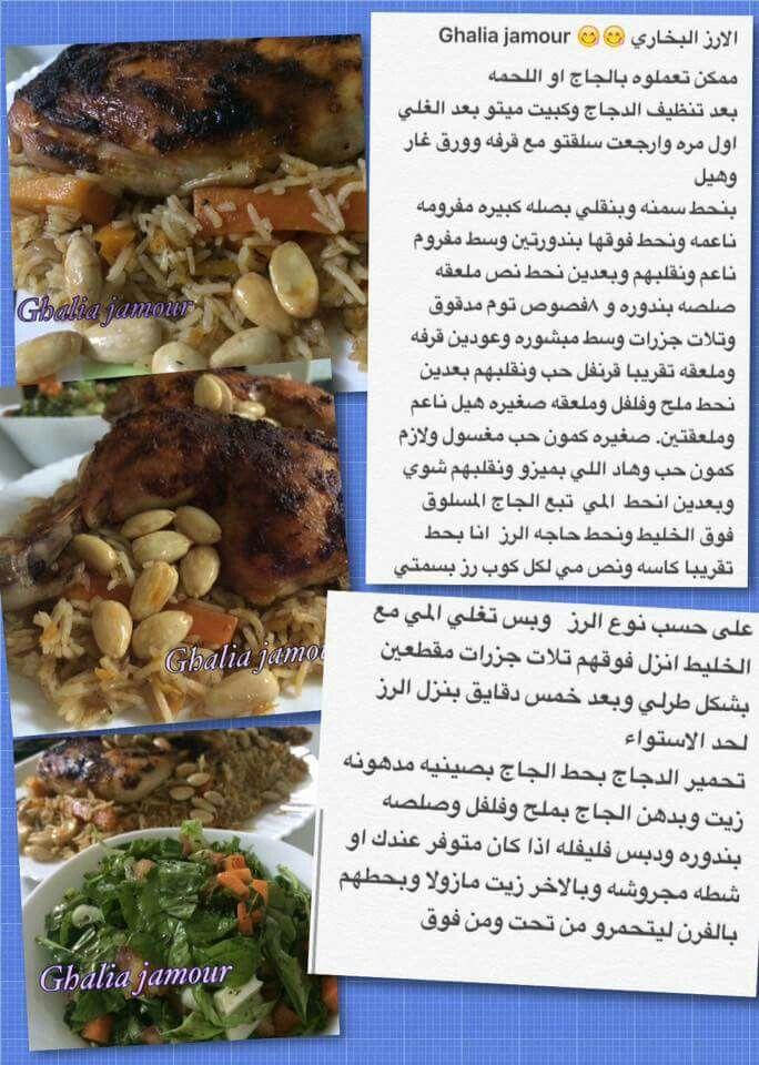 رز بخاري Cooking Recipes Cooking Food