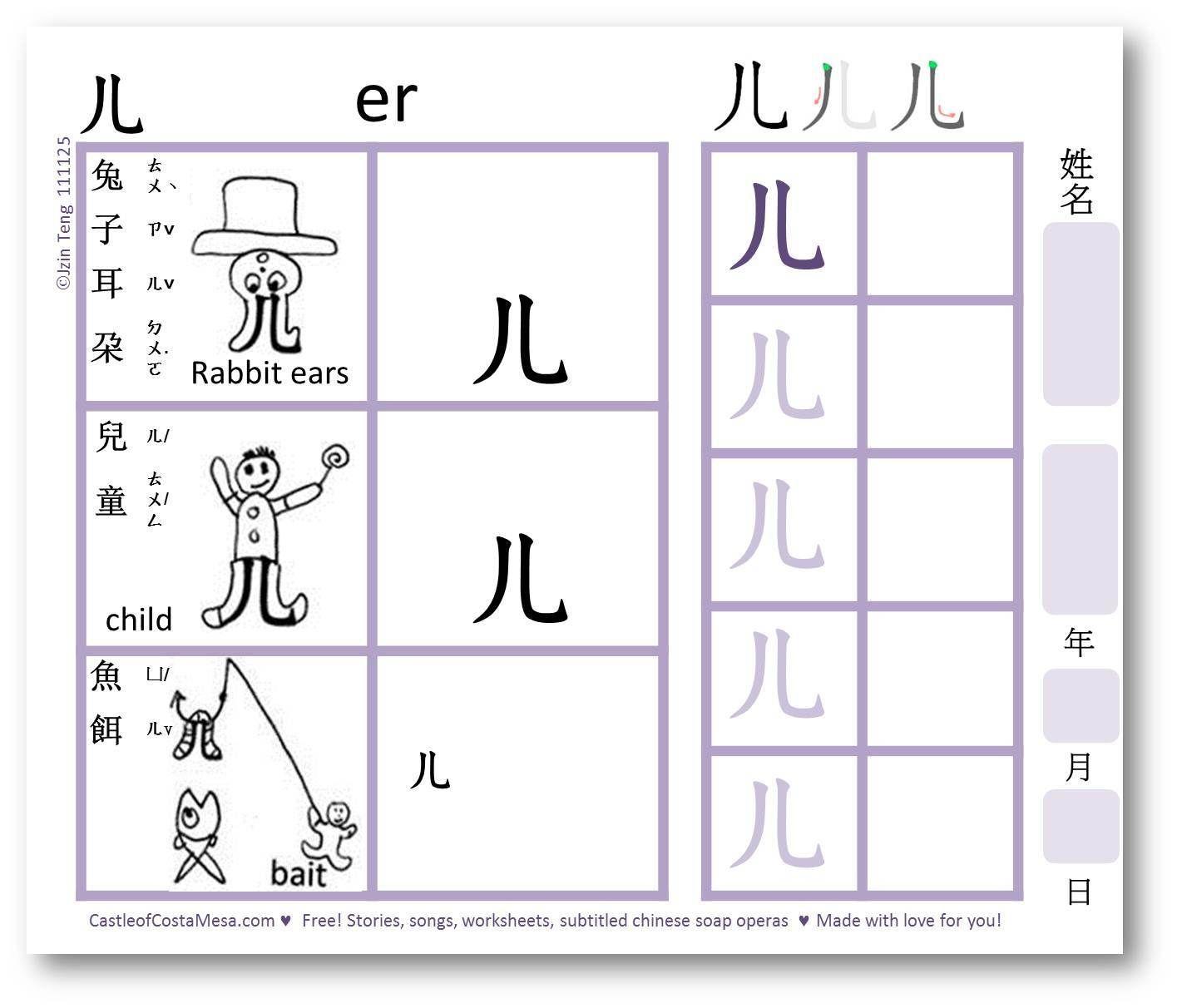 er shadow. Bopomofo Zhuyin Fuhaoㄦer Free Download PDF printable ...