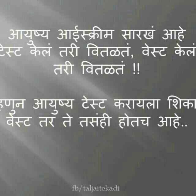 Marathi Quote Life Quotes To Live By Marathi Quotes Life Quotes