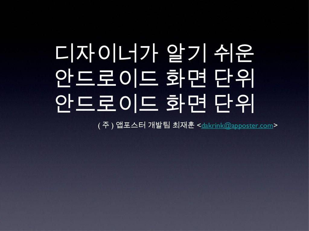 ss-16127055 by Jaehoon Choi via Slideshare
