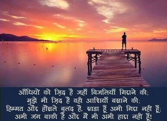 ज द क आग ज त ह Bollywood Quotes Hindi Quotes Quotations