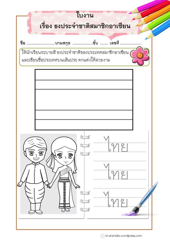 ใบงาน ธงประเทศสมาช กอาเซ ยน ประเทศไทย ส อการสอนคณ ตศาสตร แบบฝ กห ดภาษา คณ ตศาสตร ช นอน บาล