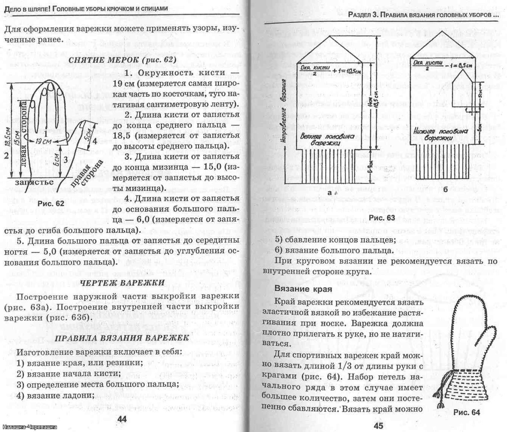 Жаккард можно использовать и для вязания шапок , особенно если оба изделия будут частью одного комплекта.