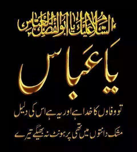 Maula Ali Shrine Wallpaper: Hazrat Imam Hussain, Muharram, Salam