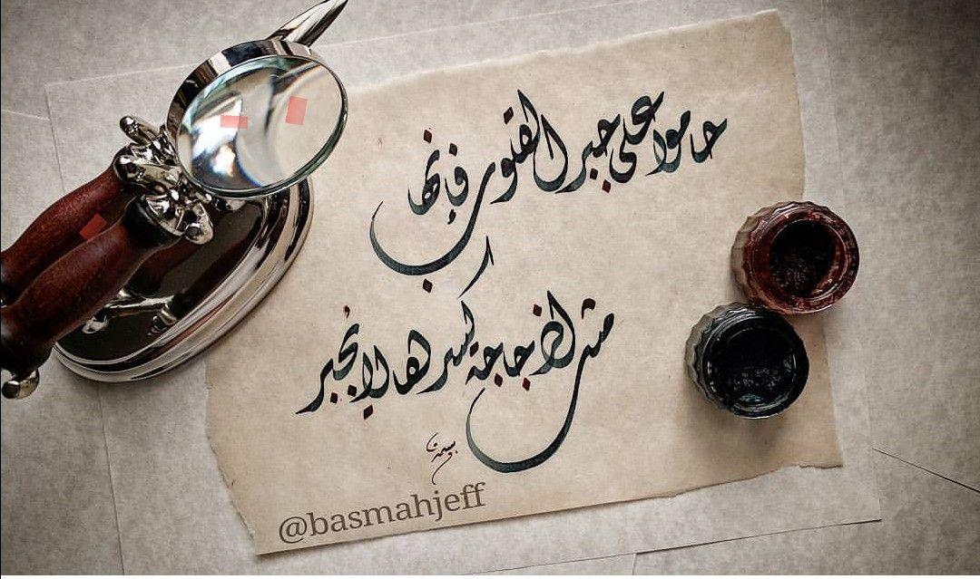 حاموا على جبر القلوب فإنها مثل الزجاجه كسرها لا يجبر منى الشامسي Arabic Quotes Arabic Calligraphy Arabic