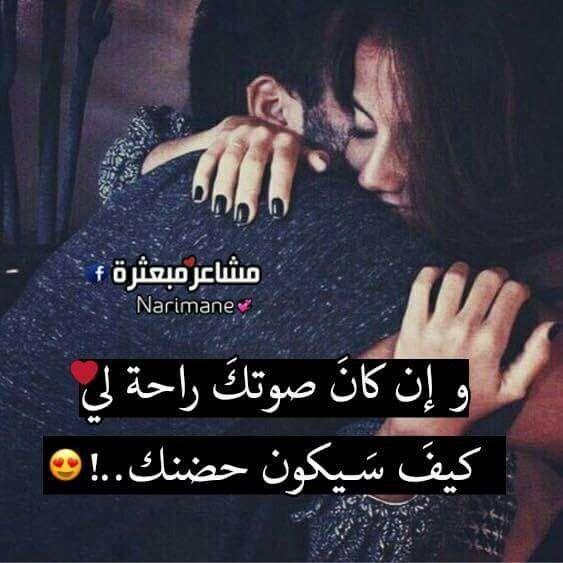 احبك اعشقك واموت عليك Love Smile Quotes Sweet Love Quotes Love Words