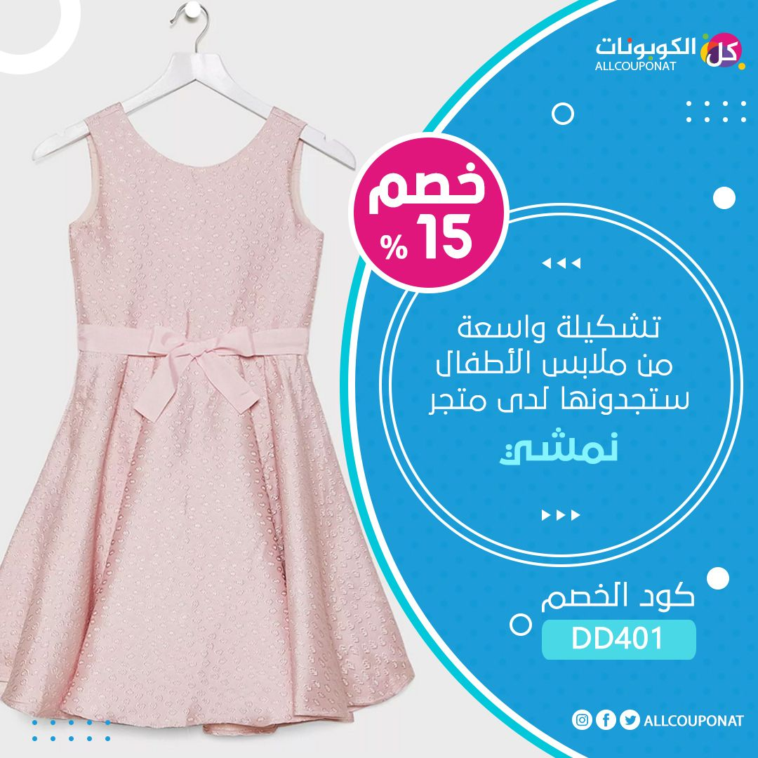 كوبون خصم نمشي Summer Dresses Dresses Fashion