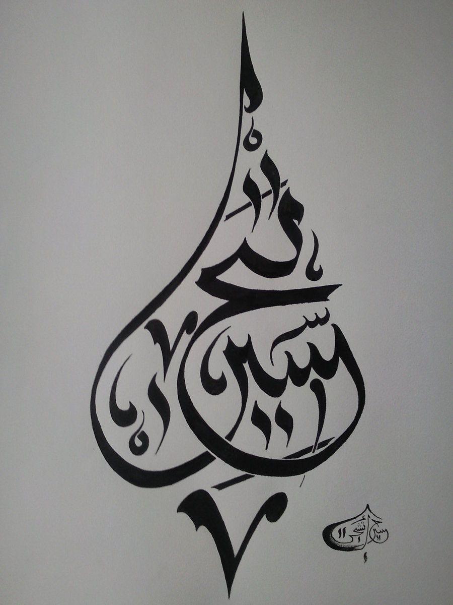 Arabic Calligraphy Tahsin By