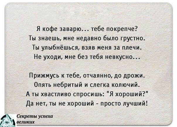Sekrety Uspeha Velikih True Words Russian Quotes Quotes