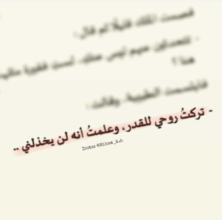أماريتا أرض زيكولا ٢ Arabic Love Quotes Love Quotes Wallpaper Quotes