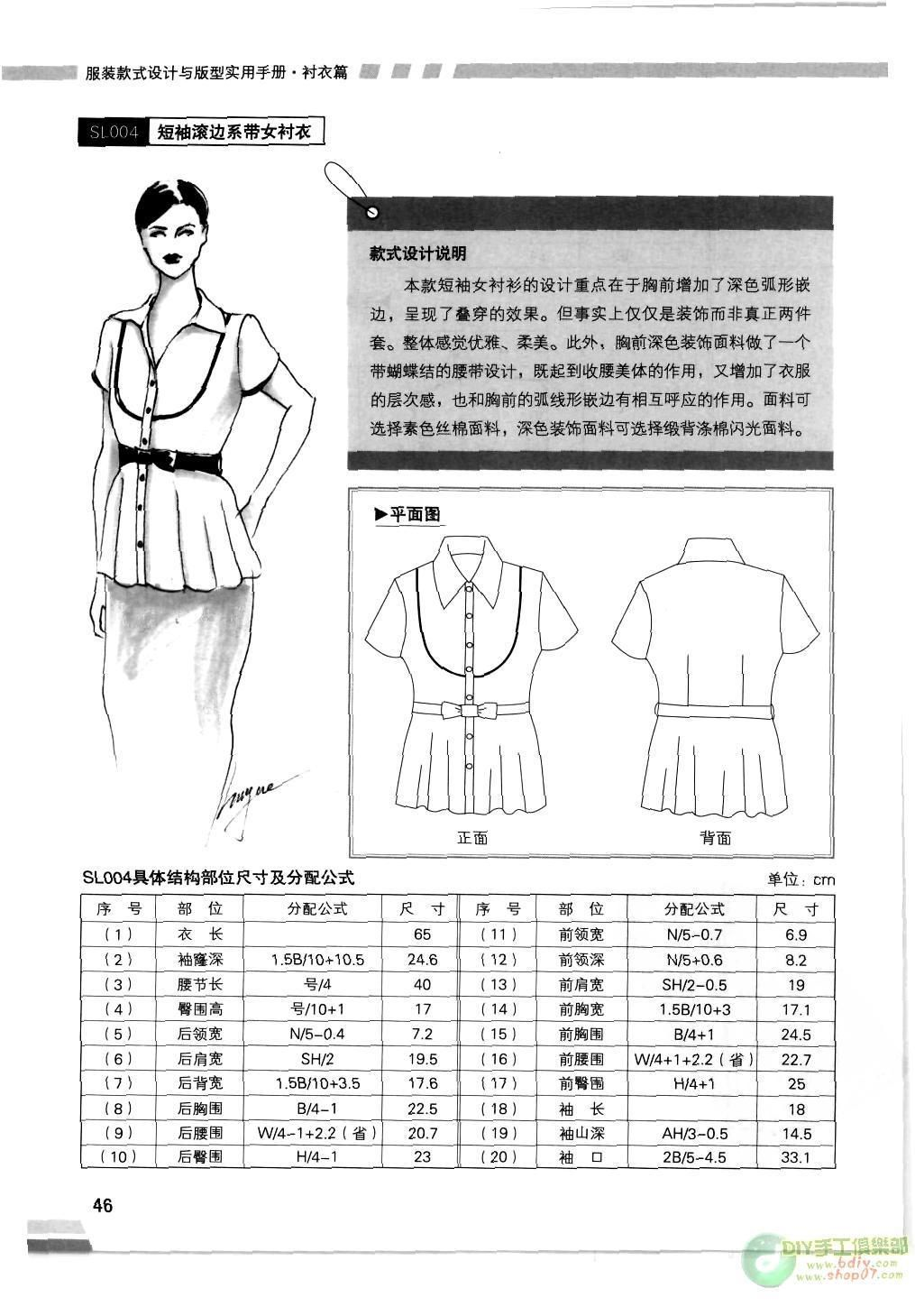 Female version of type design and shirt style china sew female version of type design and shirt style china jeuxipadfo Image collections
