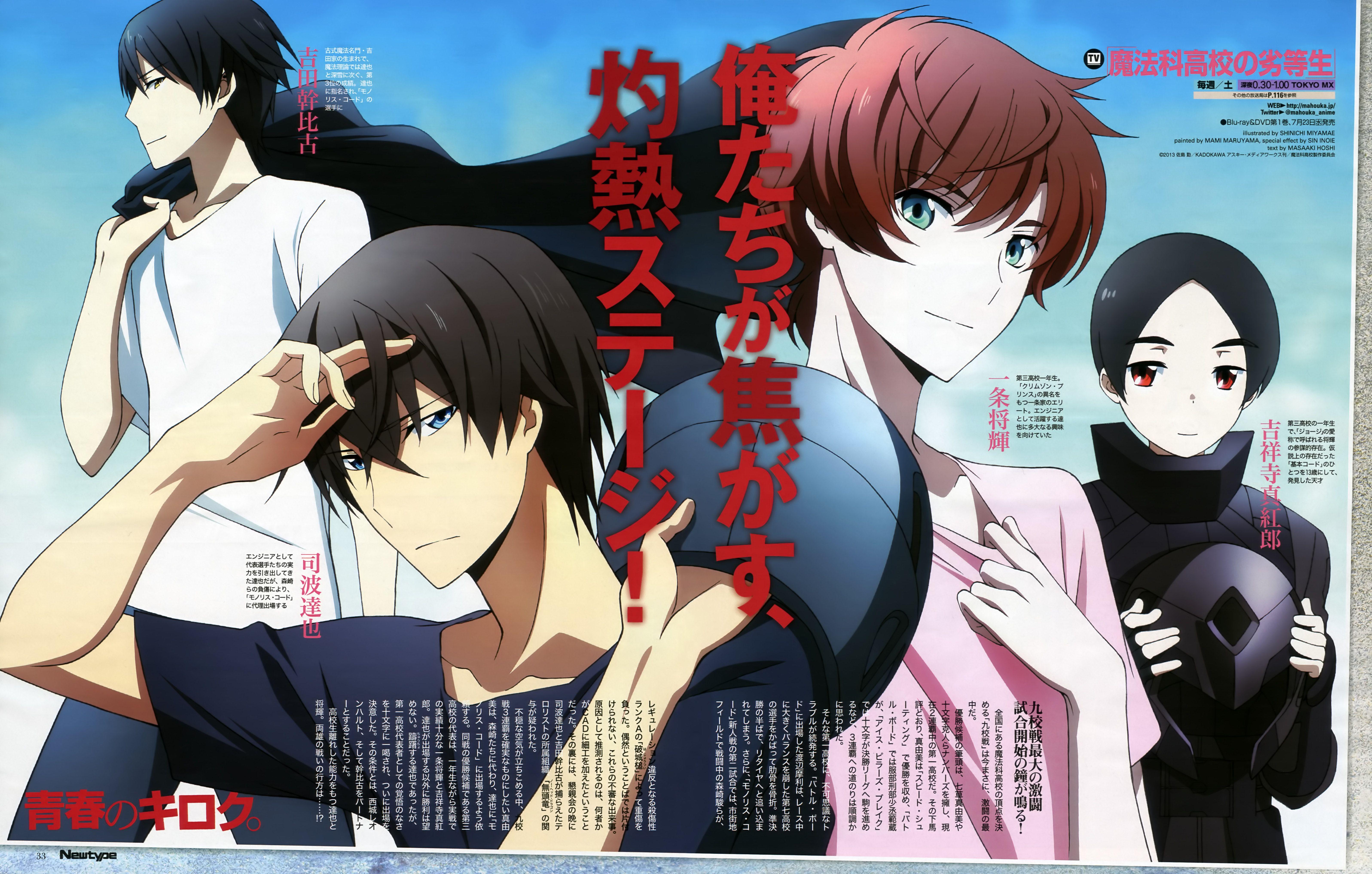 Miyamae Shinichi, MADHOUSE, Mahouka Koukou no Rettousei