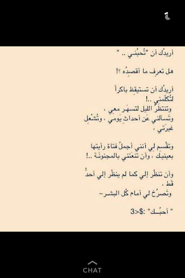أريدك أن تحبني Quotations Feelings Feeling Loved