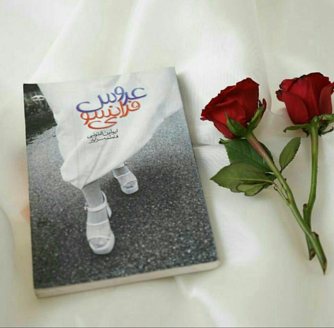 رمان عروس فرانسوی نوشته ایولین آنتونی یک داستان عاشقانه ی تاریخی در زمان لویی چهاردهم در فرانسه است کتاب عروس فرانسوی اثر ایولین آنتونی Books