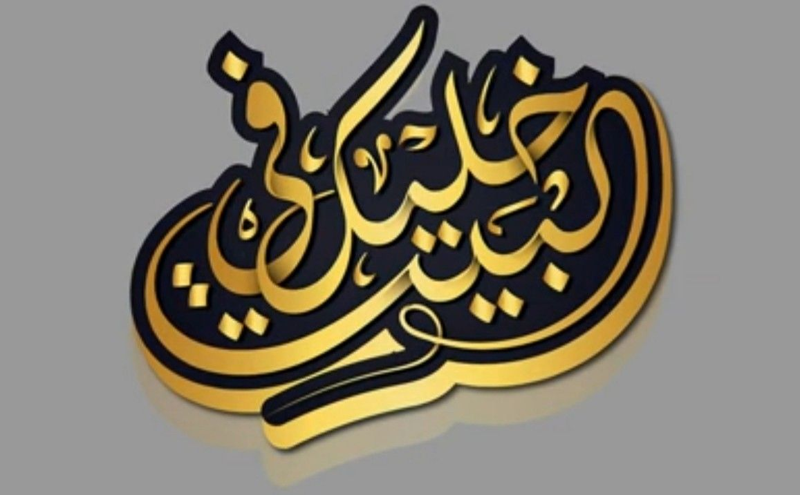 تصميم خطوط العربية بالشكل الذهبي بتقنية 3d School Logos Cal Logo Logos
