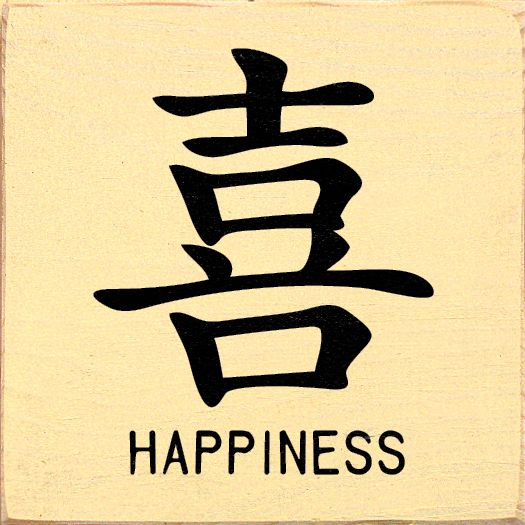 Sawdust City LLC - Chinese symbol for Happiness, $11.00 ...