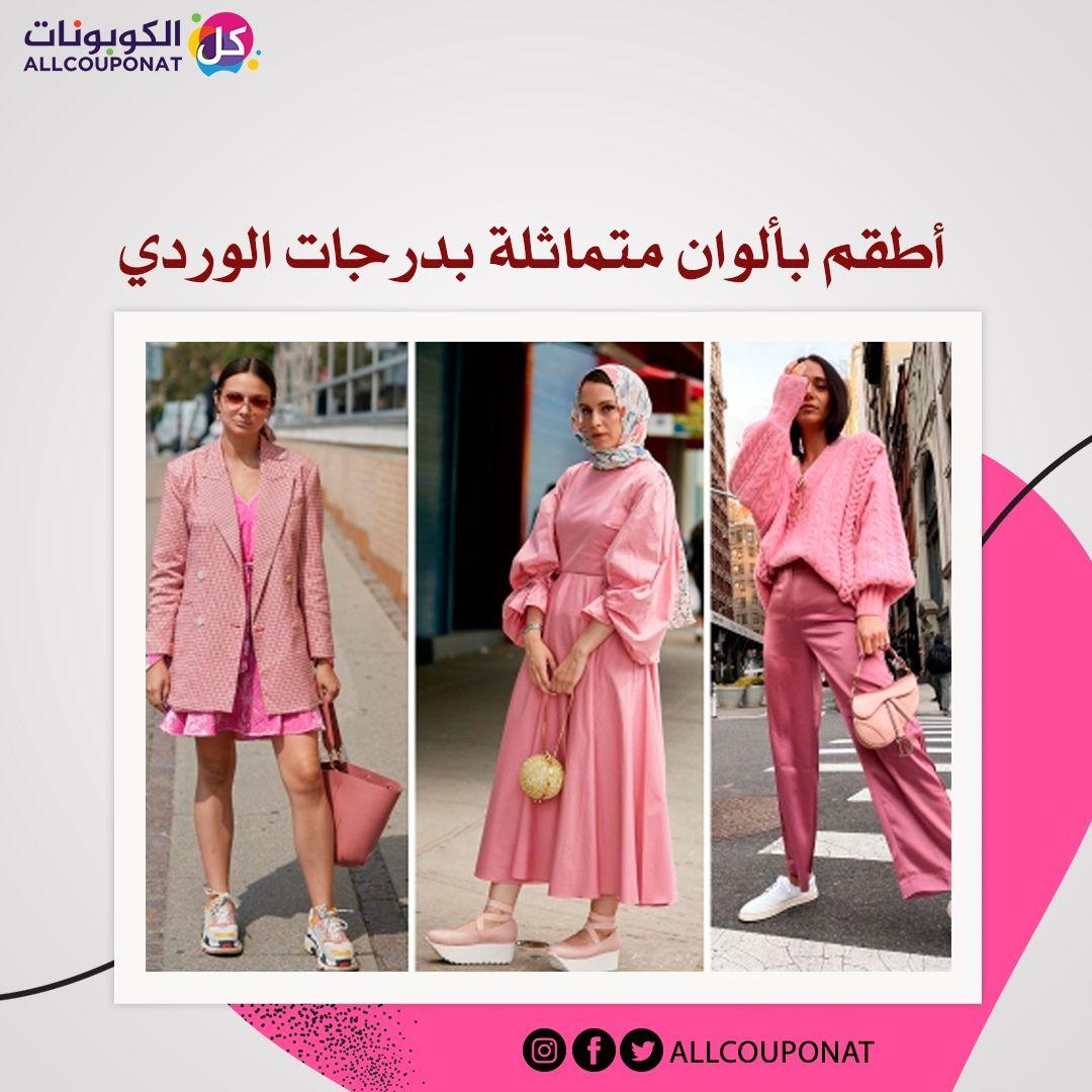 أطقم بألوان متماثلة بدرجات الوردي In 2021 Long Sleeve Dress Fashion Dresses