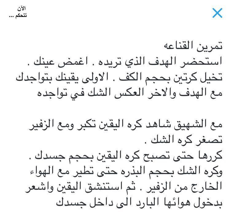 سعود الحمدان On Twitter Words Quotes Habit Quotes Life Lesson Quotes