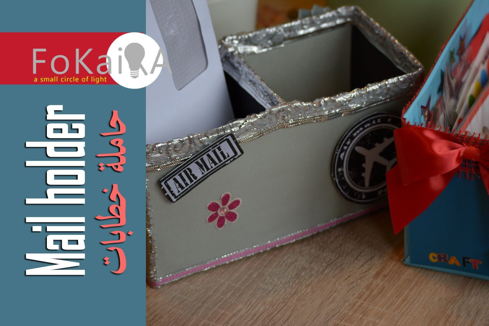 Recycle Of Tissue Boxes الفكيرة 91 اعادة تدوير علب المناديل Tissue Boxes Recycling Tissue