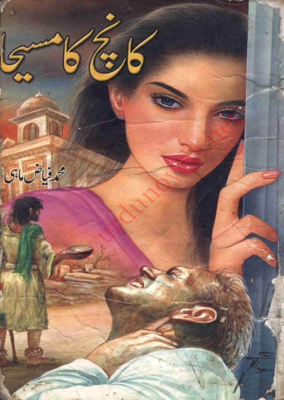 Kaanch Ka Masiha Novel By Fayyaz Mahi in 2020 Urdu