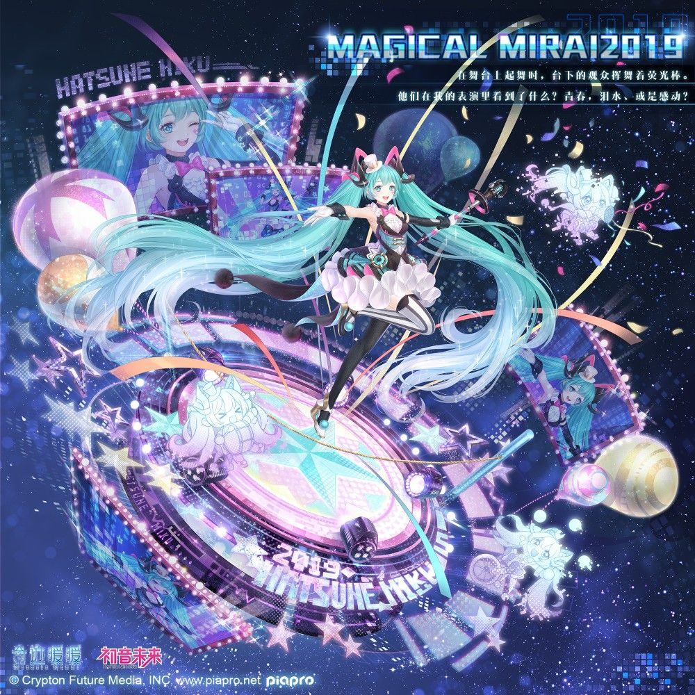 MAGICAL MIRAI 2019 HATSUNE MIKU Anime