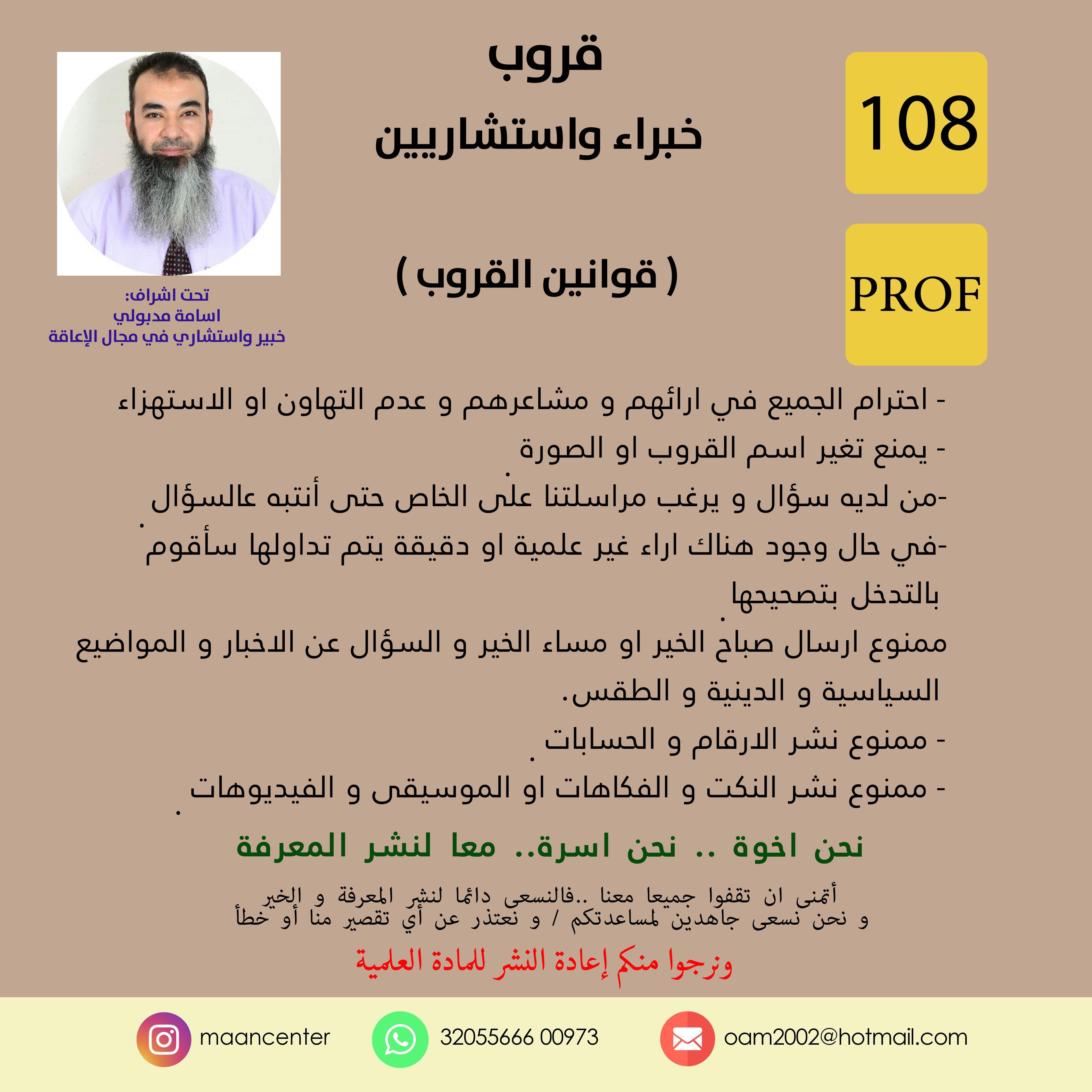 من يرغب للانضمام في قروب خبراء واستشاريين التواصل على رقم 32055666 Islamic Images Image