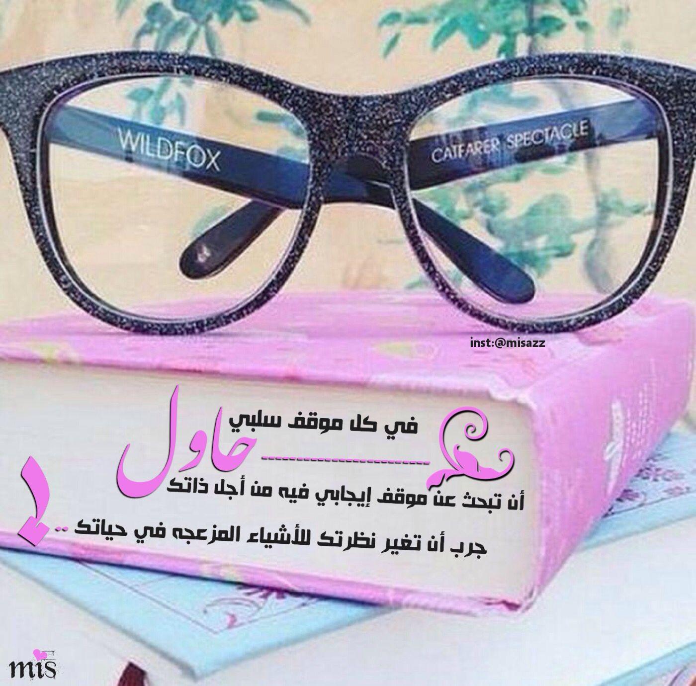 في كل موقف سلبي حاول أن تبحث عن موقف إيجابي فيع من أجل ذاتك جرب أن تغير نظرتك للأشياء المزعجه في حياتك نصيحه ايجابيات Square Sunglass Glasses
