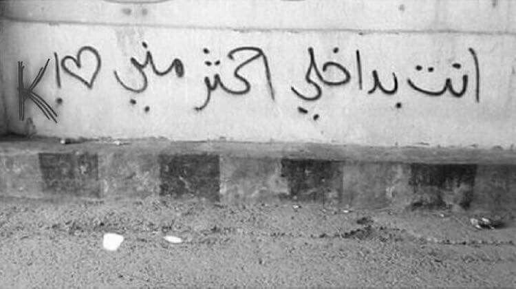 Pin by Shimaa Mounir on جدارية .. فى حب من خان .. Street