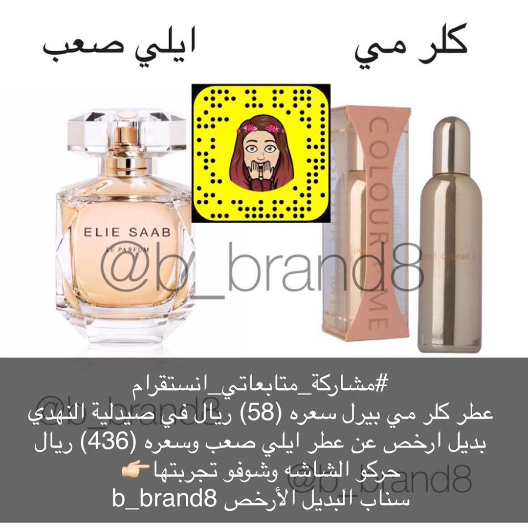 شاركوني تجاربكم على الخاص حسابي برعاية Perfume Scents Amazing Grace Perfume Perfume Lover