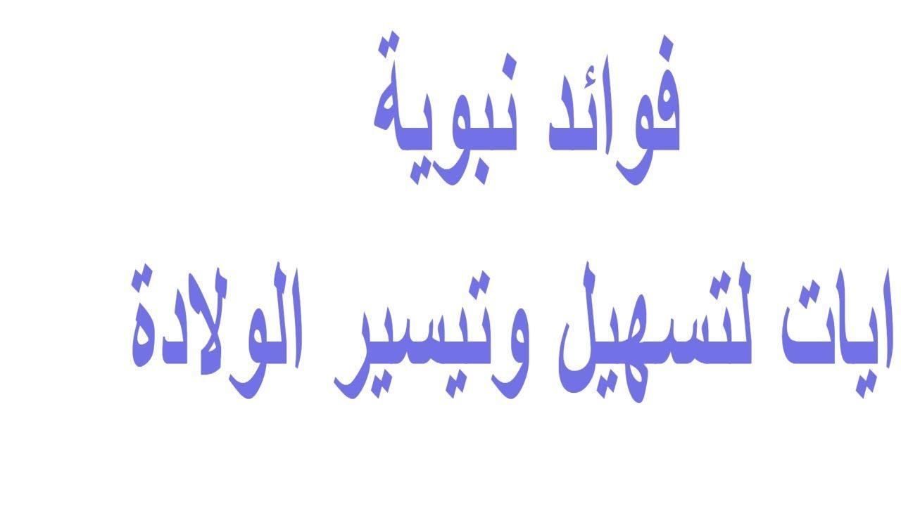 فوائد نبوية ايات لتسهيل وتيسير الولادة Calligraphy Arabic Calligraphy