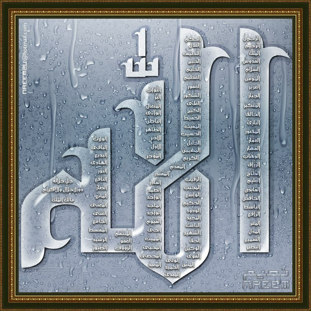 Pin By Khaled Bahnasawy On أسماء الله الحسنى تجميعات Islamic Art Letters Allah
