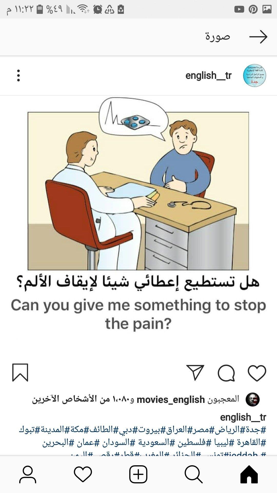 Learning Arabic Msa Fabiennem English Language Learning Grammar Learn English Words English Language Teaching