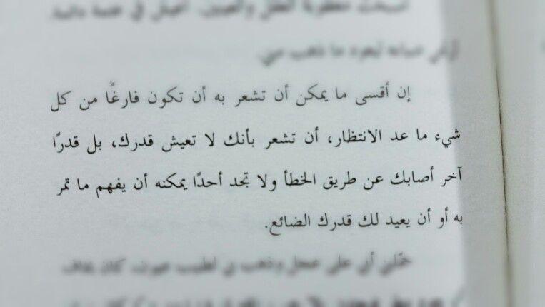 محمد السالم شغفها حبا إقتباس إقتباسات ماذا تقتبس ماذا تقرأ كتاب قراءة تصويري Words My Love Quotes