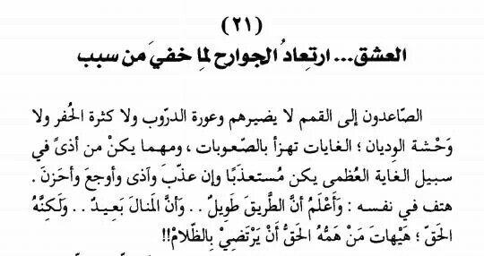 اسم الرواية ذائقة الموت اسم المؤل ف أيمن العتوم Arabic Quotes Quotes Arabic