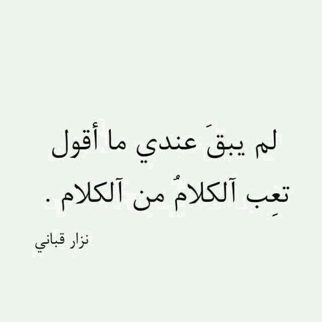نزار قباني Words Quotes Quotes For Book Lovers Romantic Quotes