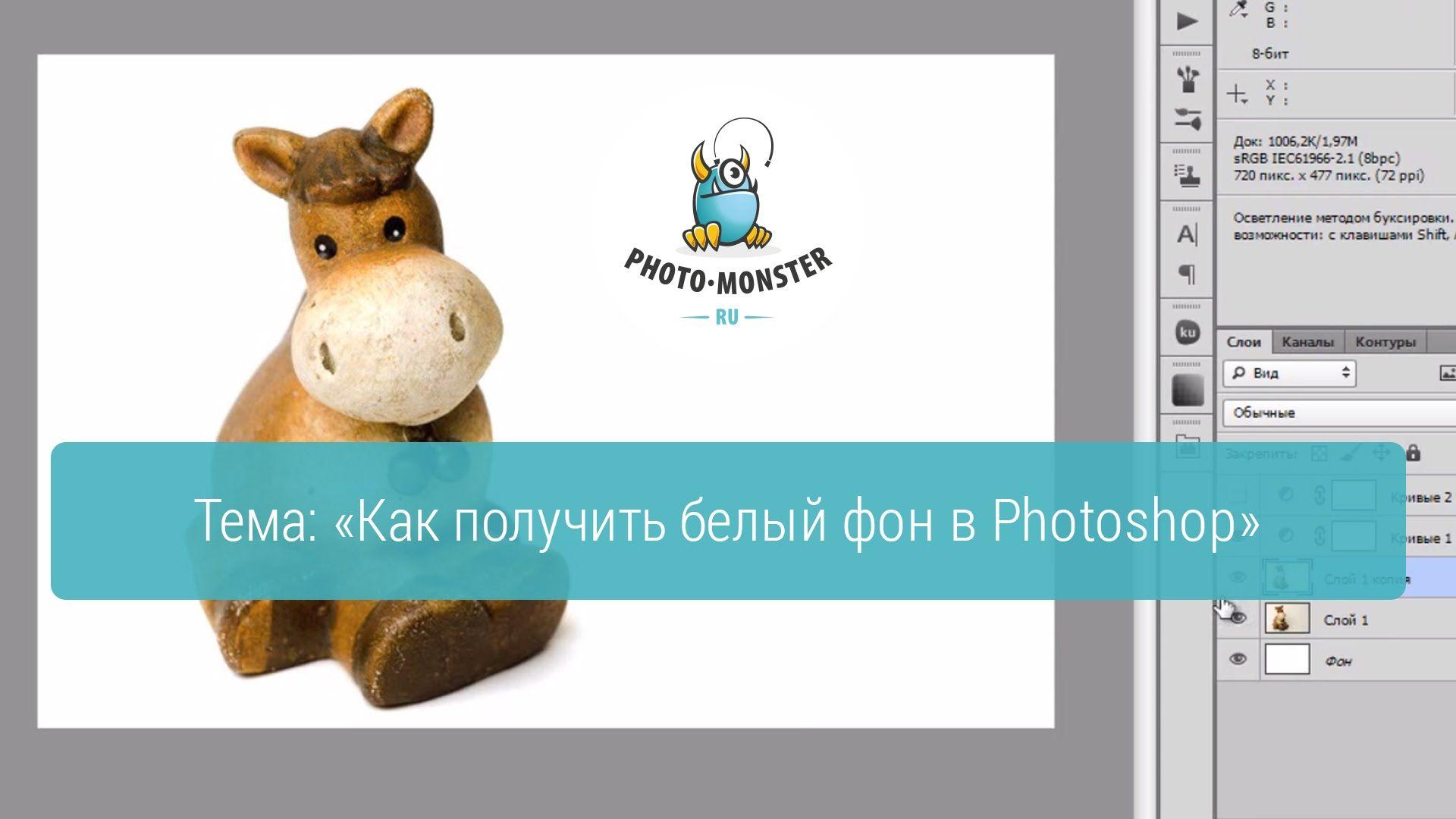как сделать белый фон на фотографии в фотошопе