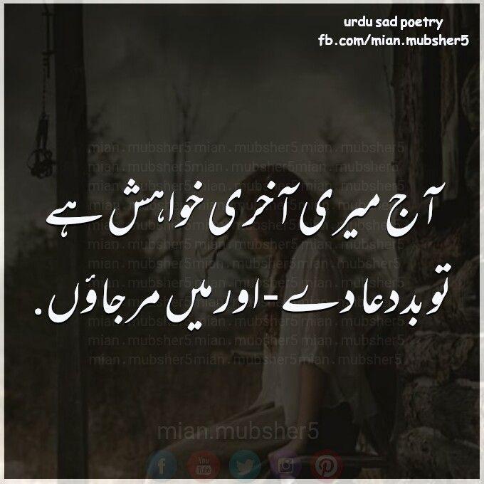 Poetry, Urdu Poetry