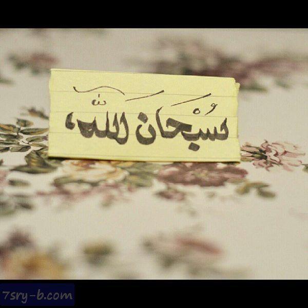 صور سبحان الله صور مكتوب عليها سبحان الله خلفيات دينية عليها جملة سبحان الله Place Card Holders Words Place Cards