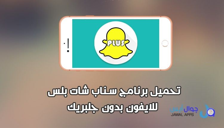 تحميل برنامج سناب شات بلس للايفون بدون جلبريك Snapchat Plus يعتبر برنامج سناب شات بلس للايفون هو احد ابرز البرامج البلس الغنية عن التعريف App Iphone Snapchat