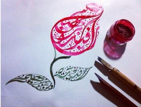 Beautiful arabic calligraphy written in a rose