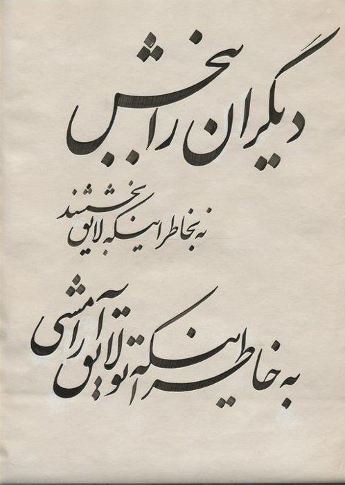 دیگران را ببخش، نه به خاطر اینکه لایق بخششند، به خاطر اینکه تو لایق آرامشی Forgive others, not because they deserve forgiveness, but because you deserve peace. ((tags: farsi iran calligraphy khatati nastaliq sp quote))