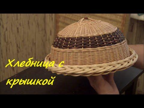 Плетение из лозы-Хлебница с крышкой-Wickerwork